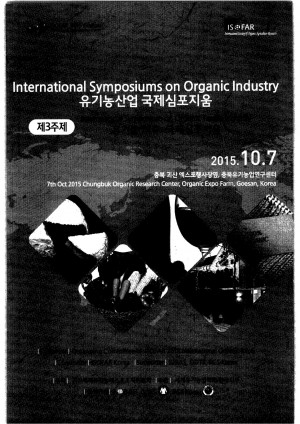 유기농산업 국제심포지움(제3주제)