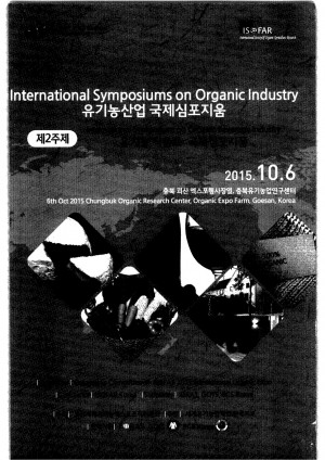 유기농산업 국제심포지움(제2주제)