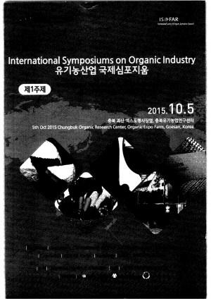 유기농산업 국제심포지움(제1주제)