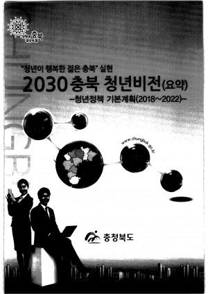 2030 충청북도 청년비전-청년정책 기본계획(2018-2022