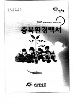2016 충북환경백서
