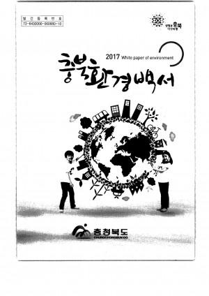 2017 충북 환경백서