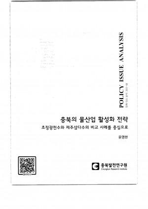 충북의 물산업 활성화 전략
