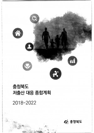 충청북도 저출산 대응 종합계획(2018~2022)