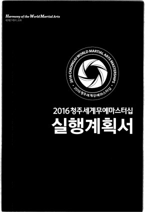 2016 청주 세계무예 마스터십 실행계획서