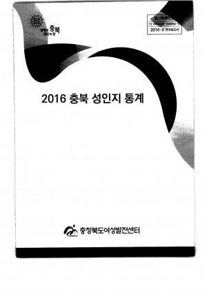 2016 충북 성인지 통계