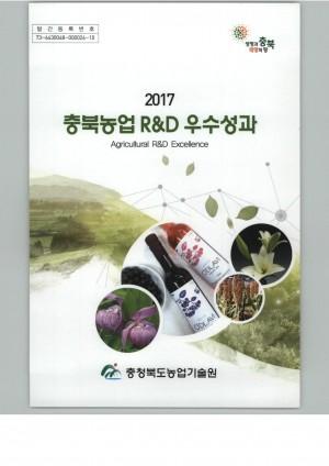 2017 충북농업 RnD 우수성과