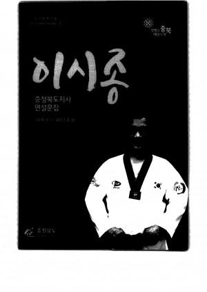 이시종 충청북도지사 연설문집(2016.7.1~2017.6.30)