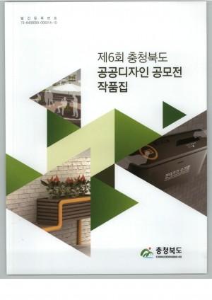 제6회 충청북도 공공디자인 공모전 작품집
