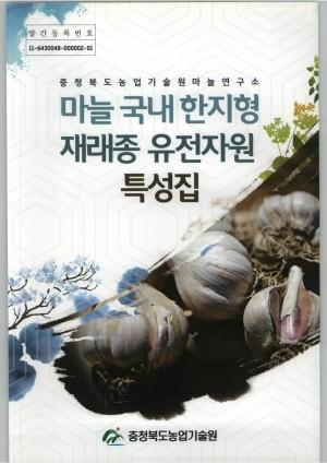 마늘 국내 한지형 재래종 유전자원 특성집