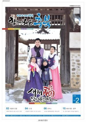 함께하는 충북 2월호(120)