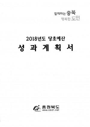 2018년 성과계획서