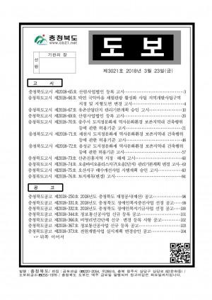 충청북도 도보 제3021호