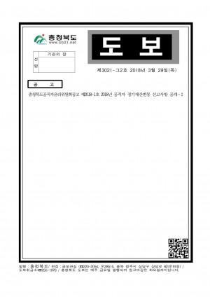 충청북도 도보 제3021-그2호