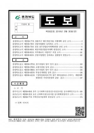 충청북도 도보 제3022호