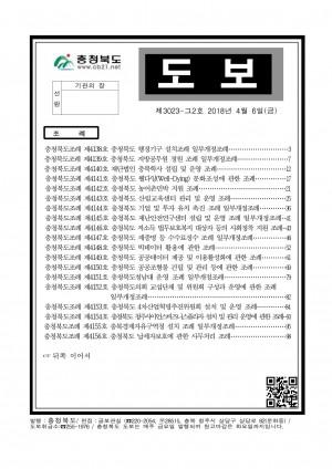 충청북도 도보제3023-그2호