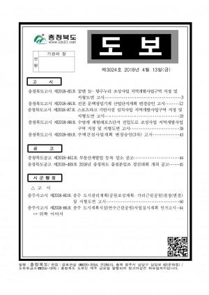 충청북도 도보 제3024호
