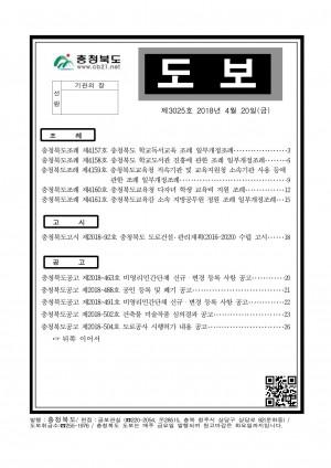 충청북도 도보 제3025호