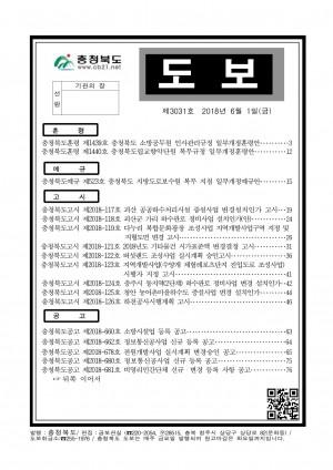 충청북도 도보 제3031호