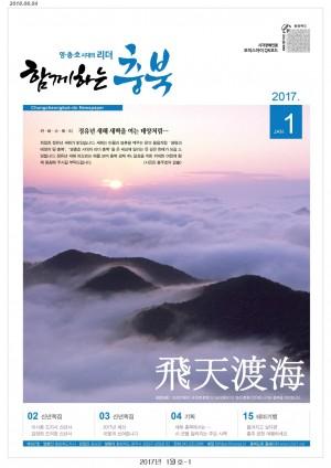 함께하는 충북 1월(107)호