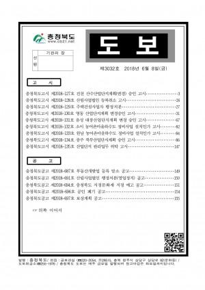 충청북도 도보 제3032호