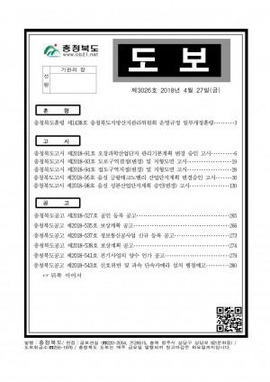 충청북도 도보 제3026호