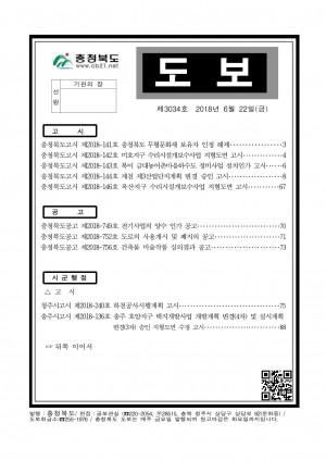 충청북도 도보제3034호
