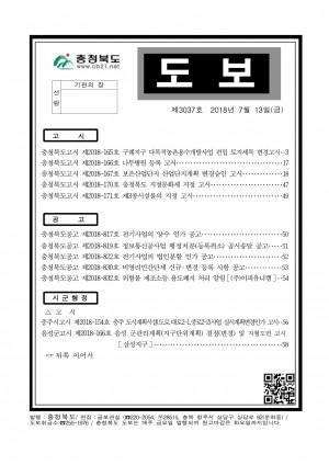 충청북도 도보 제3037호