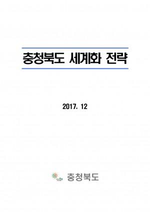 4. 충청북도 세계화 전략(최종)180117_ver.1.91