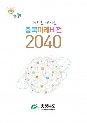 충북미래비전 2040 보고서