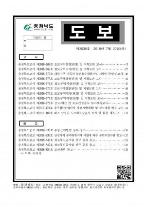충청북도 도보 제3038호