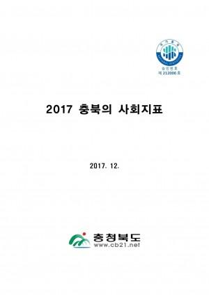 2017 충북의 사회지표 최종보고서