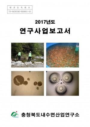 2017년도 연구사업보고서(최종)