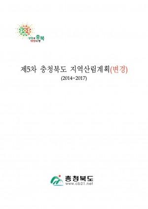 제5차 충청북도 지역산림계획(변경)