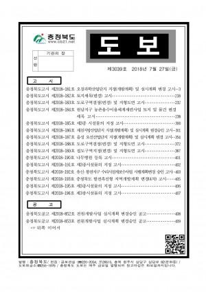 충청북도 도보 제3039호