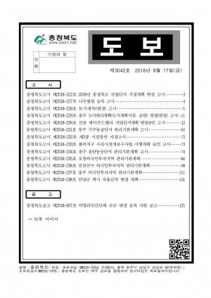 충청북도 도보 제3042호