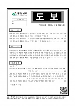 충청북도 도보 제3043호