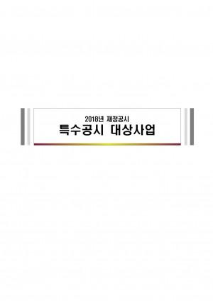 2018년 충청북도 재정공시(특수공시)