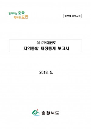 (별첨2-4)2017회계연도 지역통합재정통계 보고서(최종