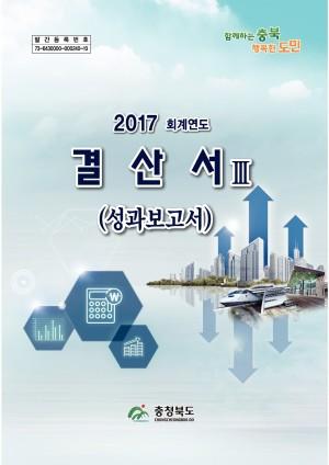 (별첨9-1)2017회계연도 성과보고서