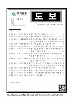 충청북도 도보 제3046호