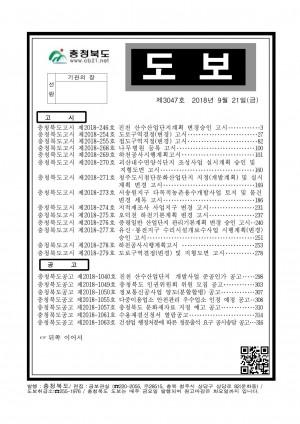충청북도 도보 제3047호