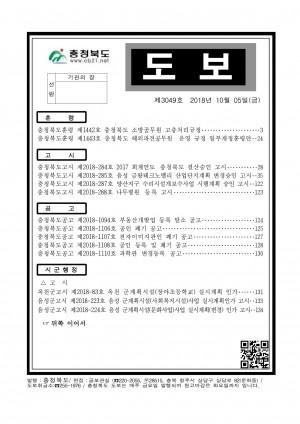 충청북도 도보 제3049호