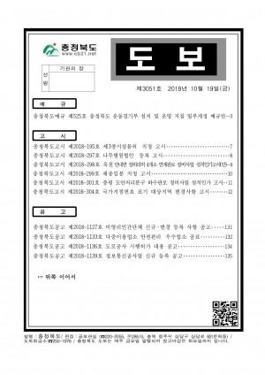충청북도 도보 제3051호