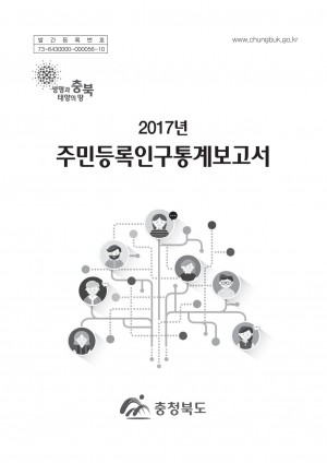 2017년 주민등록인구통계 보고서