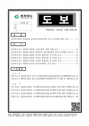 충청북도 도보 제3052호