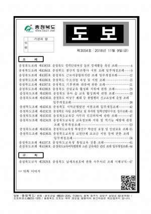 충청북도 도보 제3054호