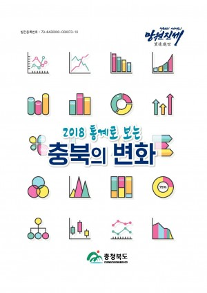 2018 통계로보는 충북의 변화(최종)