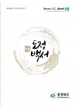 도정백서(2016-2017년)