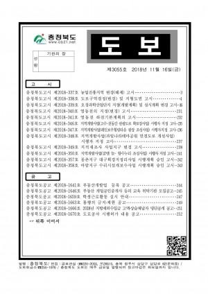 충청북도 도보 제3055호